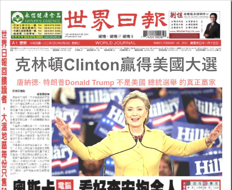Hillary clinton-has chinese-support
