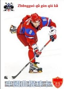 chinese-hockey-card
